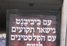 Benjamin Netanjahu und Naftali Bennett