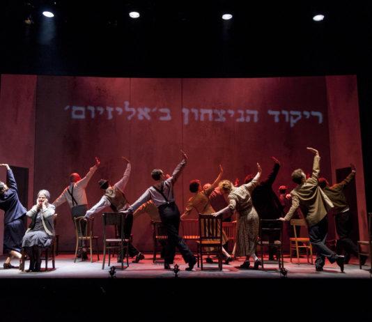 Habimah Theater